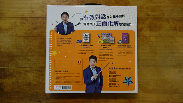 書盒背面@王宏哲《教養的真相》,親子天下出版
