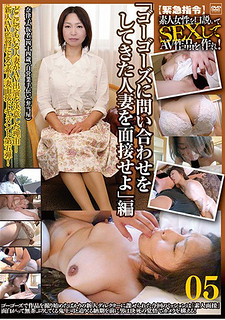 "C-2355 【Emergency Directive】 Make A Sex Vocifer For An Amateur Woman And Make AV Works ""Interview A Married Woman Who Has Inquired To Gogores"" Edition 05"