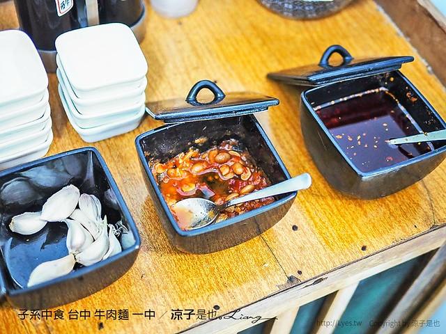 子系中食 台中 牛肉麵 一中 29