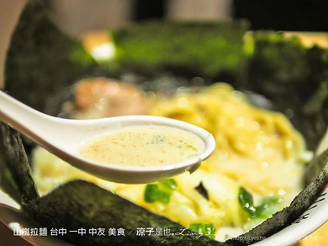山嵐拉麵 台中 一中 中友 美食 12