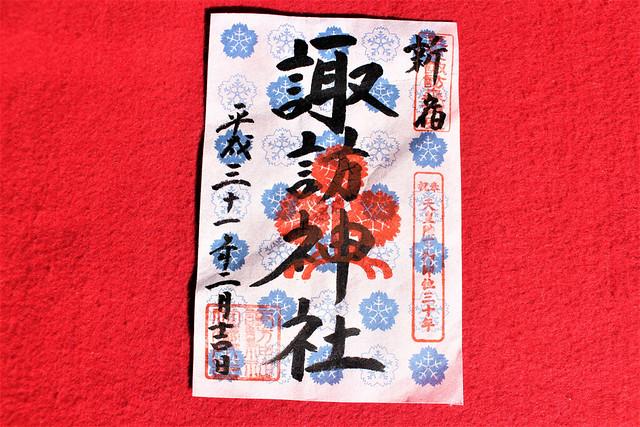 shinjukusuwa-gosyuin008