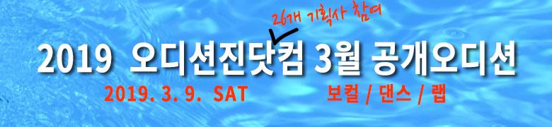 오디션진닷컴 2019 3월 공개오디션