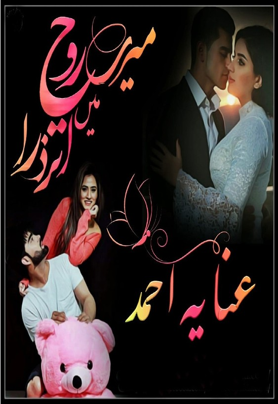 Meri Rooh Mein Utr Zara Famous Novel By Anaya Ahmed