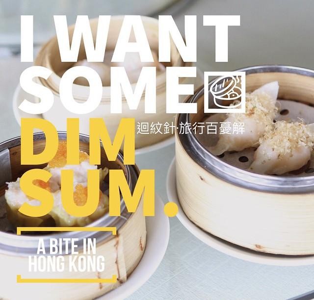 香港九龍 陶源酒店、許留山甜品