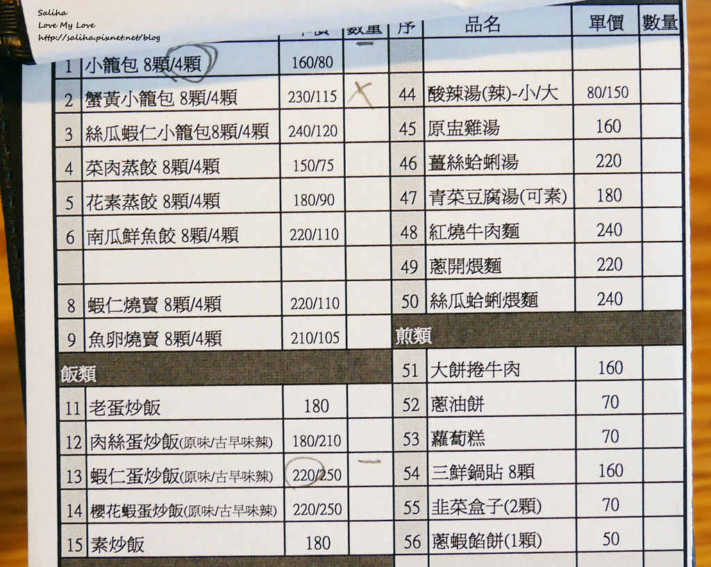 台北康迎鼎陽明山店菜單訂位menu價位價錢小籠包素食 (1)