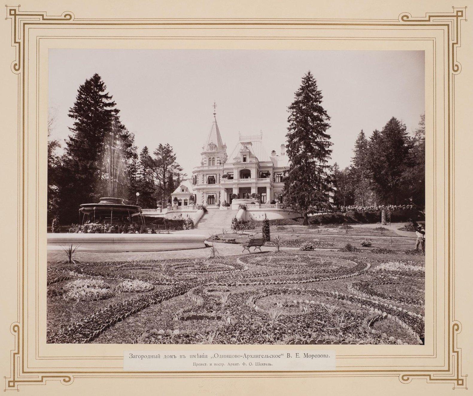 1894. Усадьба Одинцово-Архангельское. Вид дома со стороны партера