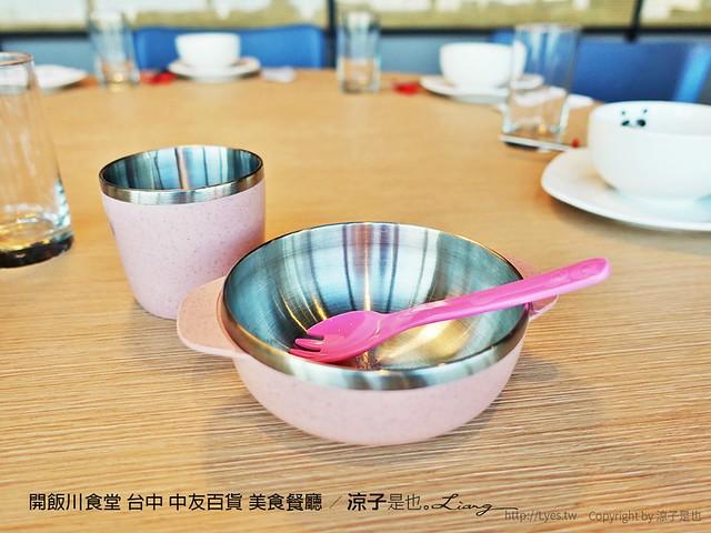 開飯川食堂 台中 中友百貨 美食餐廳 2