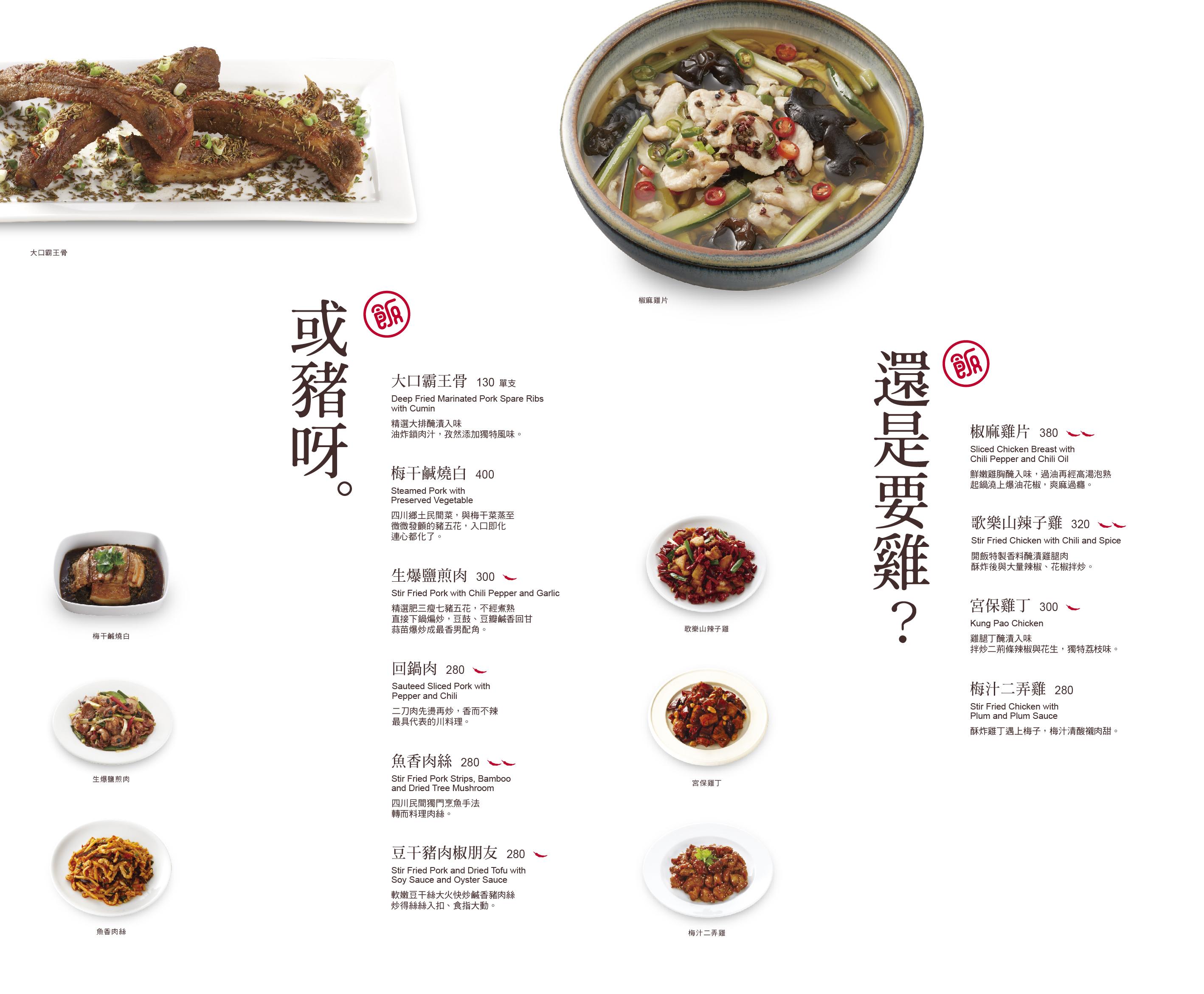 開飯川食堂 菜單 台中07