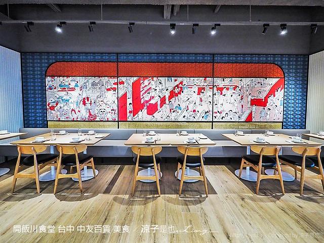 開飯川食堂 台中 中友百貨 美食 12