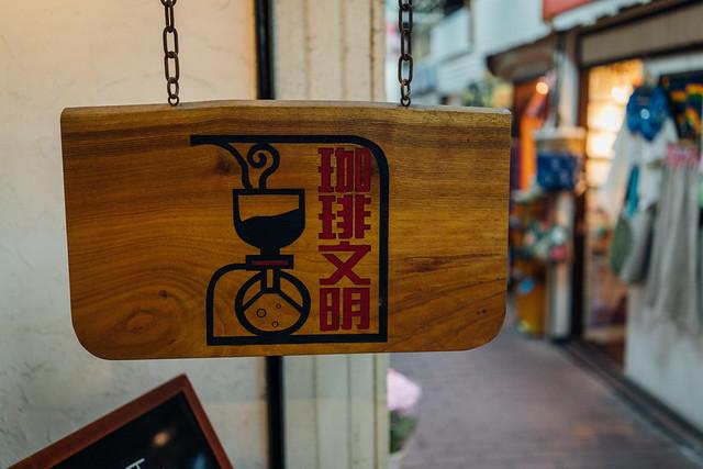 Yokohama_Rokkakubashi_12