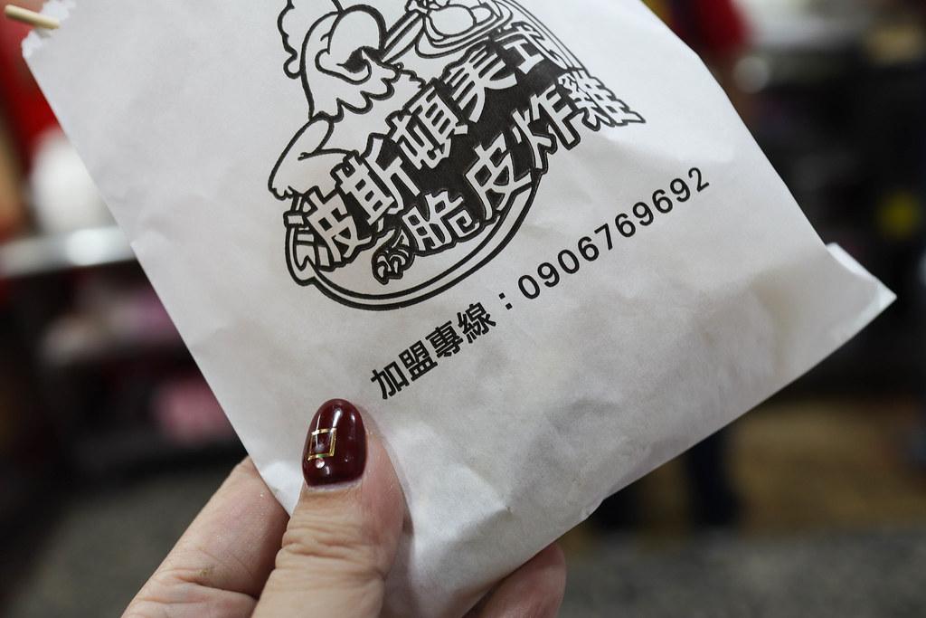 波斯頓美式脆皮炸雞 萬華店 (47)