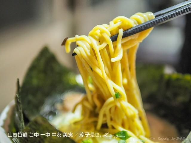 山嵐拉麵 台中 一中 中友 美食 11
