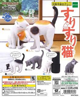 EPOCH 「撒嬌磨蹭貓咪」黏黏登場!すりすり猫