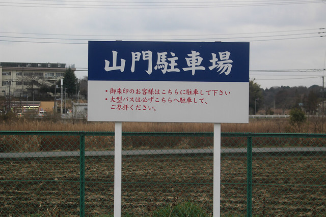 tsuchiuradaishi-gosyuin035