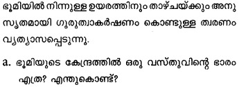 Plus One Physics Model Question Papers Paper 4 19