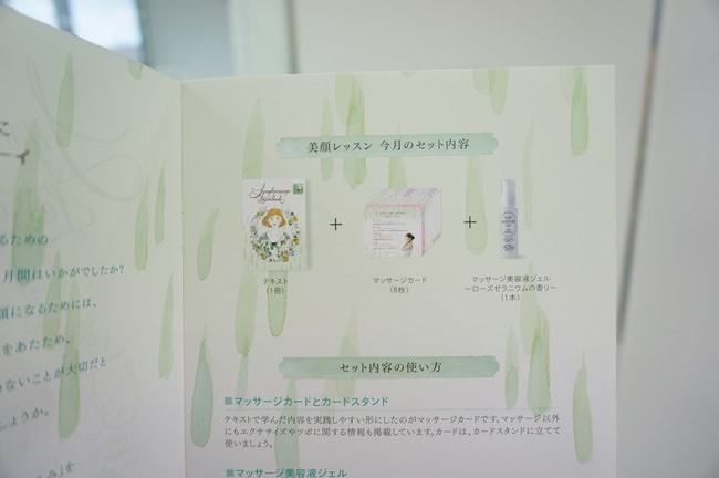 フェリシモの美顔レッスンプログラムの教材内容