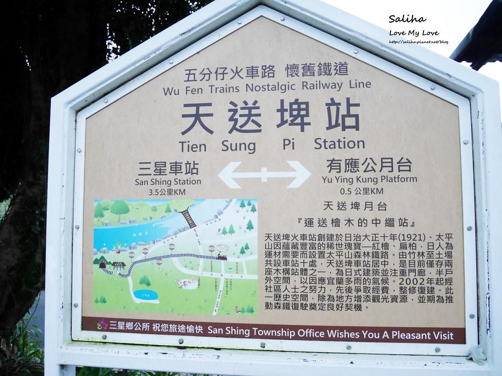 宜蘭三星景點推薦天送埤火車站清水地熱谷附近景點順遊 (8)