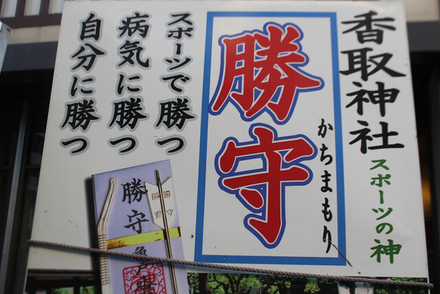 kameidokatori-gosyuin046