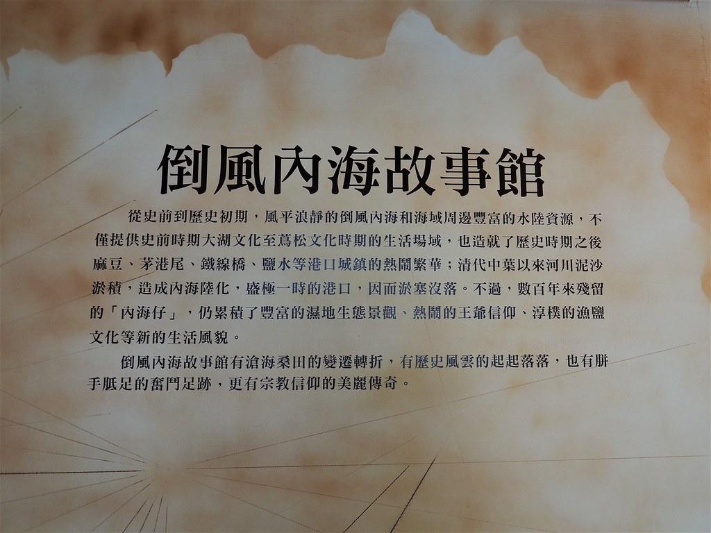 麻豆倒風內海故事館 (2)