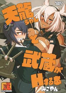 (C88) [M-ya (Mikoyan)] Tenryuu-chan to Musashi ga H Suru Hon (Kantai Collection -KanColle-) [English]