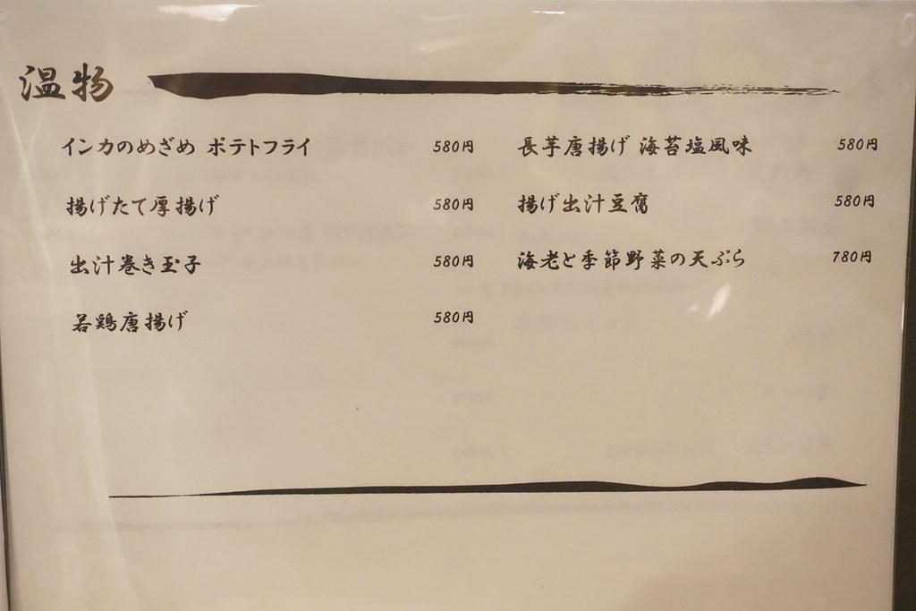 和優(中村橋)