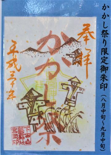 下野星宮神社「かかし祭り」限定の御朱印(8月中旬~9月中旬)