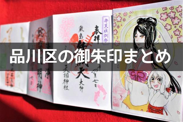 shinagawaku-gosyuin