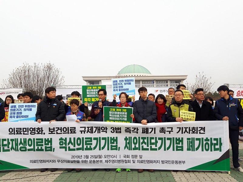 20190325_의료규제 개악3법 폐기 촉구 기자회견