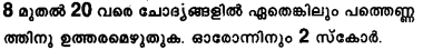Plus Two Chemistry Model Question Papers Paper 2 9