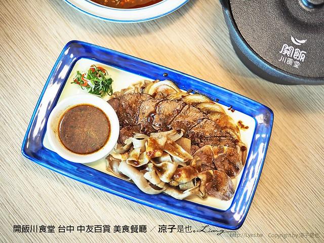 開飯川食堂 台中 中友百貨 美食餐廳 11