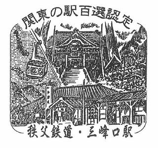 関東の駅百選認定スタンプ☆三峰口駅