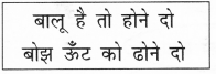 NCERT Solutions for Class 2 Hindi Chapter 1 ऊँट चला Q6