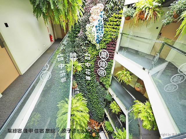 葉綠宿 逢甲 住宿 旅館 26