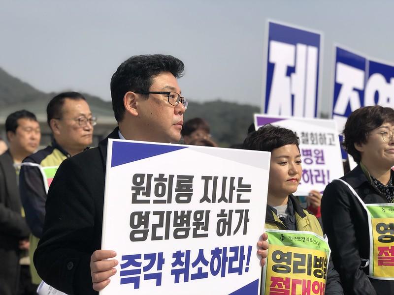 20190304_제주영리병원 개원 시한 종료 기자회견