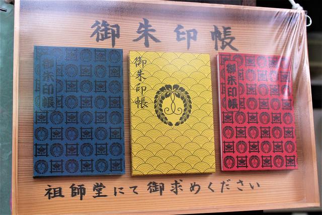 myouhoji-gosyuin023