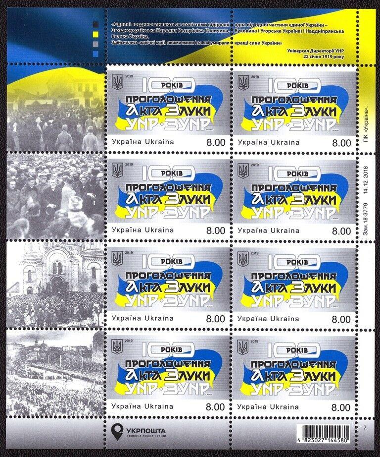 Ukraine - 100th Anniversary of the Act Zluky (January 22, 2019) sheet of 8