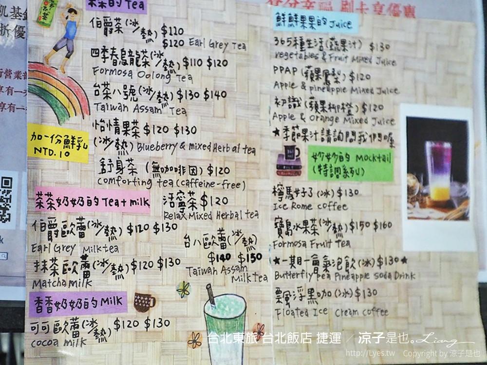 台北東旅 O.L.O CAFÉ 菜單 15