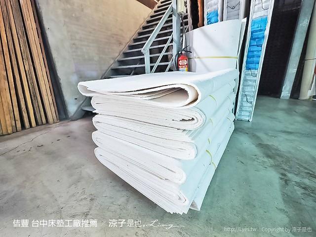 佶豐 台中床墊工廠推薦 45