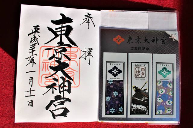 tokyodaijingu-gosyuincho004