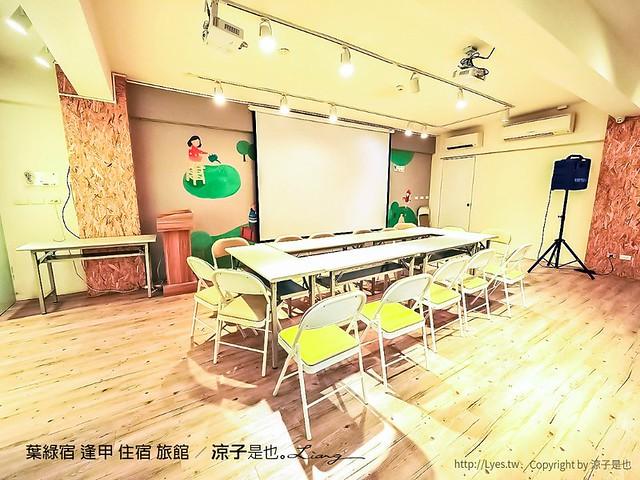 葉綠宿 逢甲 住宿 旅館 34