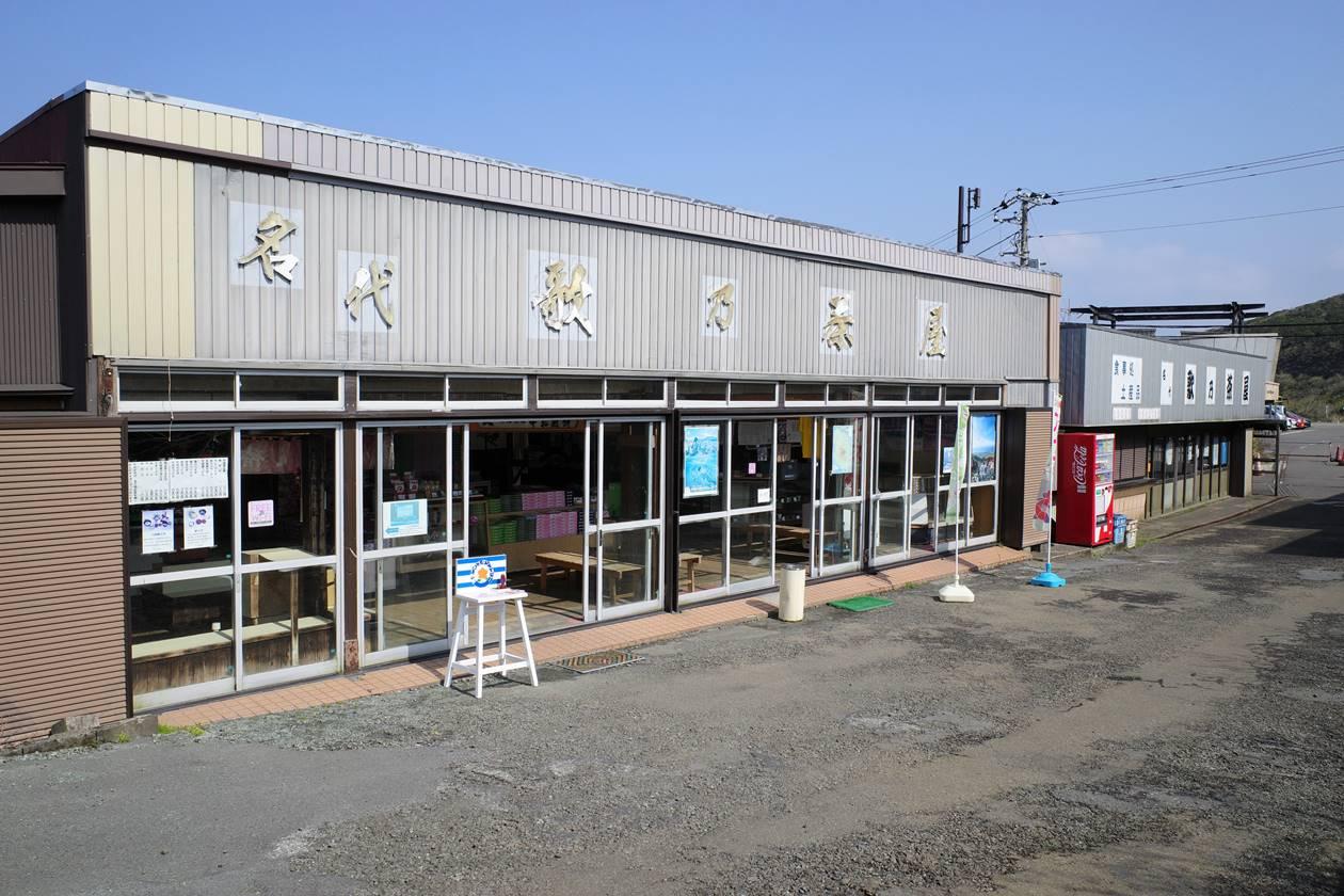 伊豆大島・三原山 頂上口の歌乃茶屋