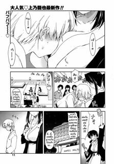 [Kamino Ryuya] Unrequited Love x Graduation Trip (COMIC Penguin Club Sanzokuban 2008-05) [Thai ภาษาไทย] {LoveKiss}
