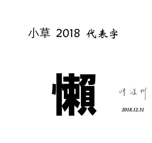 小彬老師幫我把我說的 2018 代表字做成圖XD
