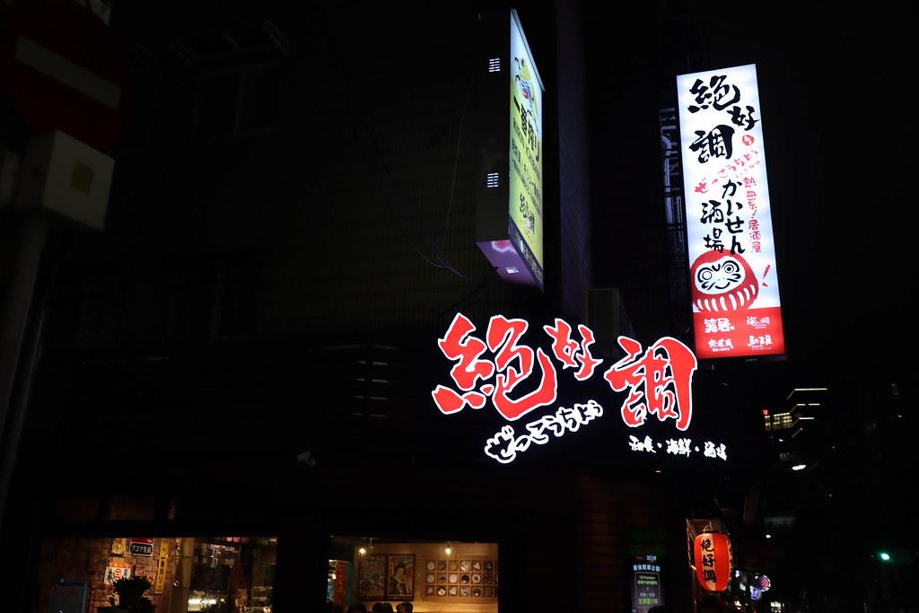 絕好調 和食 海鮮酒場 (1)