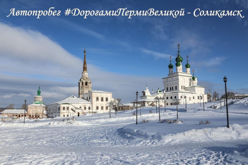 Автопробег #ДорогамиПермиВеликой - Соликамск