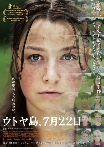 映画『ウトヤ島、7月22日』 Copyright ©2018 Paradox