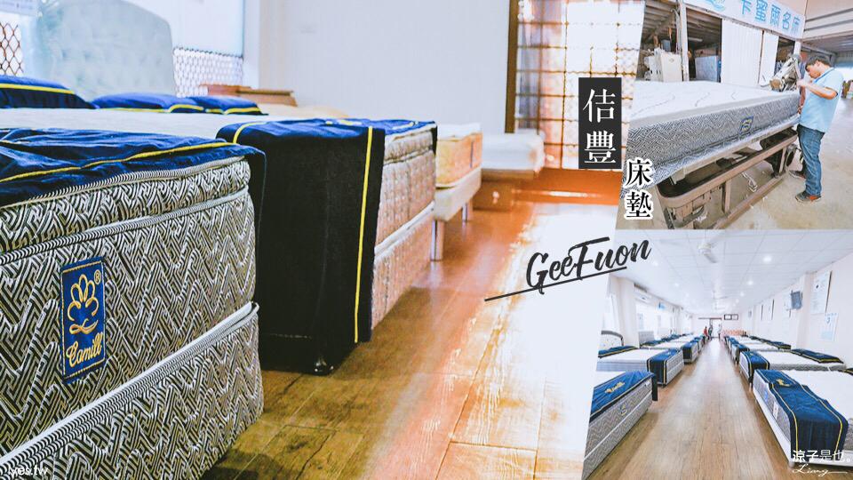 佶豐床墊 台中床墊工廠推薦 卡蜜爾名床
