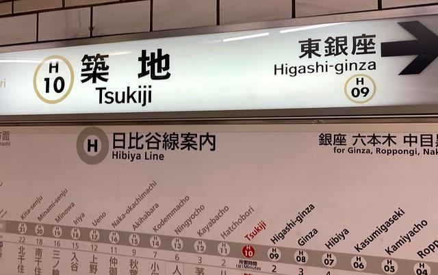 Tsukiji fish market 2018 2