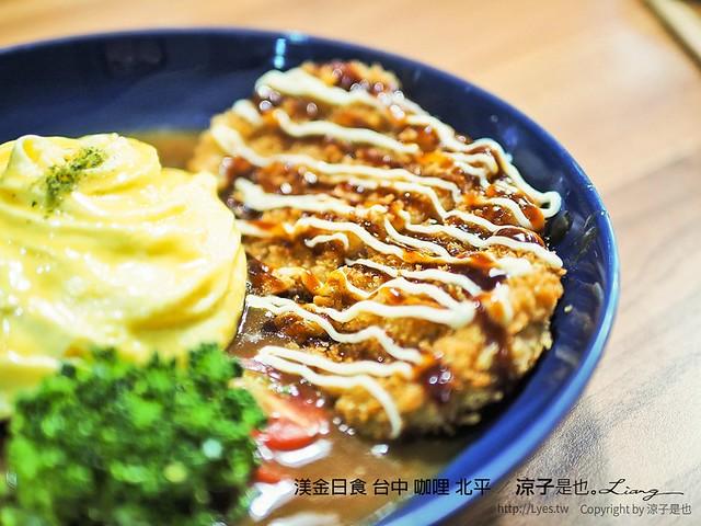 渼金日食 台中 咖哩 北平 17