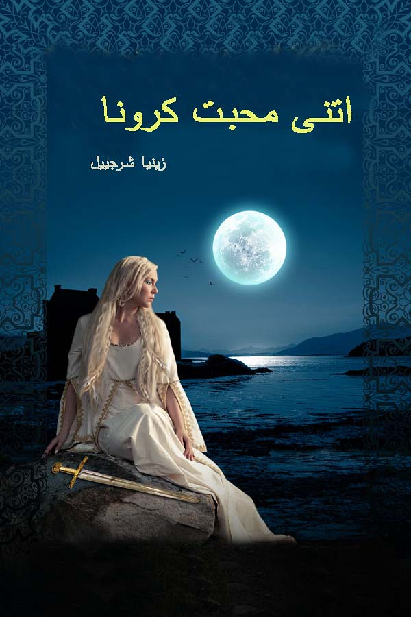 Itni Mohabbat Karo Na is a very well written complex script novel by Zeenia Sharjeel which depicts normal emotions and behaviour of human like love hate greed power and fear , Zeenia Sharjeel is a very famous and popular specialy among female readers